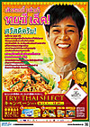 Thai_poster
