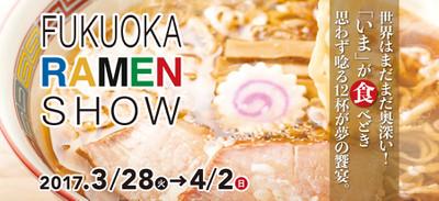Fukuoka_ramen_show_2017