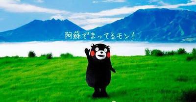 Aso_kumamon1