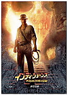 Indiana_jones_and_the_kingdom_of_th