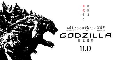 Godzilla_kaijyuwakusei