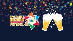 Kyusyu_beer_fes2017