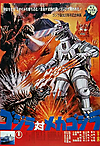 Godzilla_vs_mechagodzilla