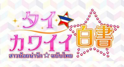 Thai_kawaii_hakusyo