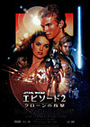 Star_wars_episode_ii_attack_of_the_