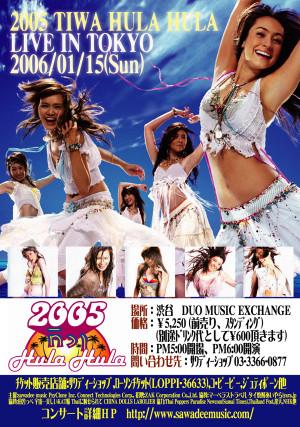 2005tiwa_hula_hula_at_tokyo