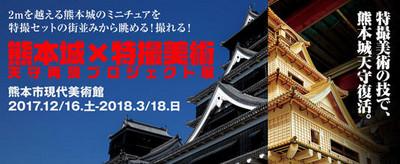 Kumamoto_event