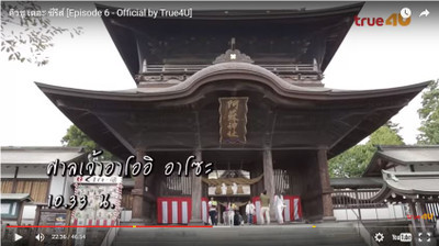 Sanq_aso_shrine1