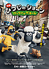 Shaun_the_sheep_movie