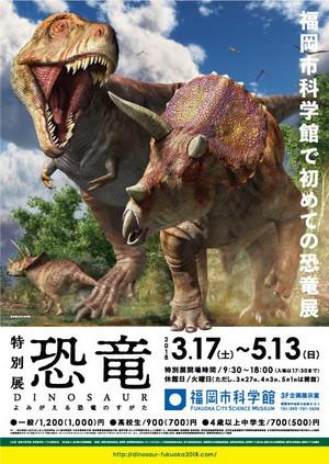Exhibition_dinosaur