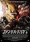 Conan_the_barbarian_2
