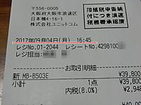 Cimg3716