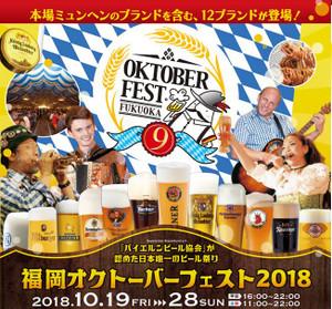 Fukuoka_oct_fes2018